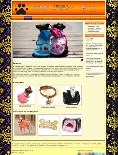 Интернет-магазин одежды и аксессуаров для питомцев